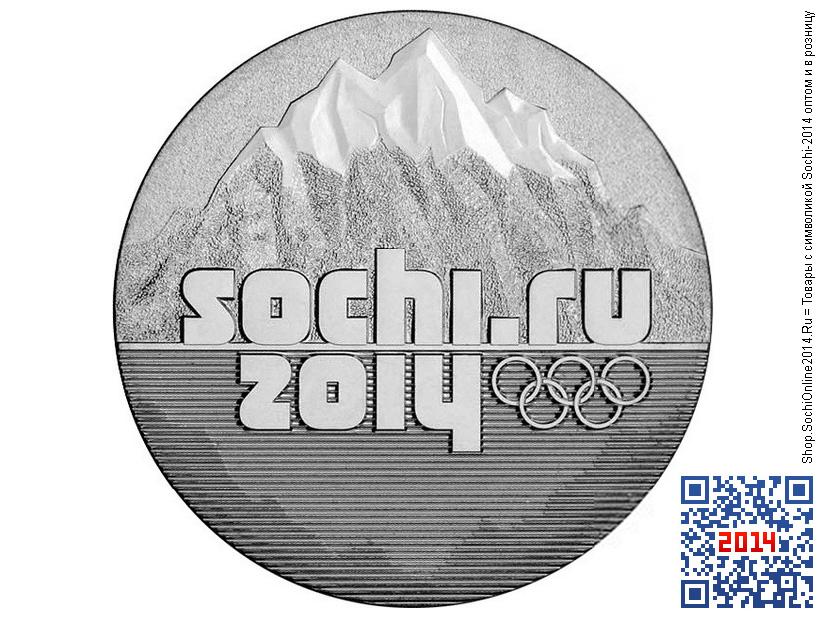 Сочи монета 25 рублей горы сиза виейра алвару
